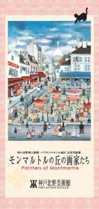 神戸北野美術館パンフレット