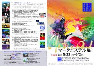 神戸展2018パンフレット外A4a