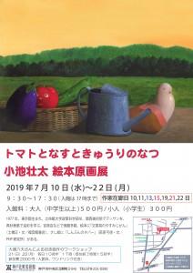 原画展ポスター (2)