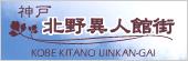 神戸北野異人館街公式ホームページ